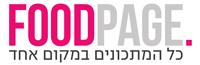 foodpage – כל המתכונים במקום אחד